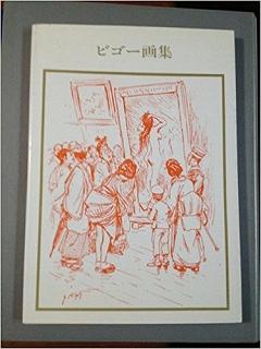 『ビゴー画集—諷刺・風俗素描』