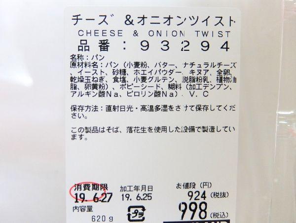 コストコ 新商品 チーズ&オニオンツイスト 円 Cheese & Onion Twist