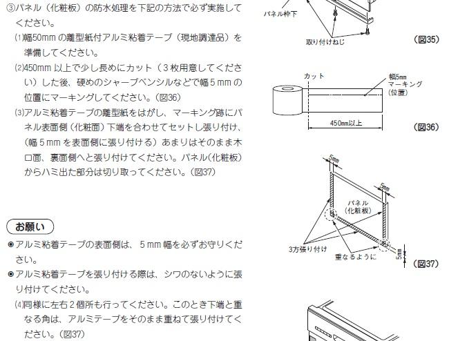 RKW-403C-据付工事説明書