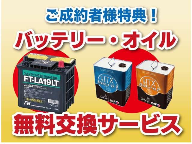 バッテリー オイル 交換 サービス 成約 購入 無料