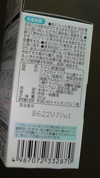 小林製薬 ブルーレットおくだけ漂白剤 つめ替用 説明書 応急処置 成分表