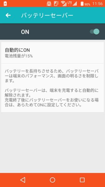 富士通 arrows M03 「バッテリーセーバー」ON画面
