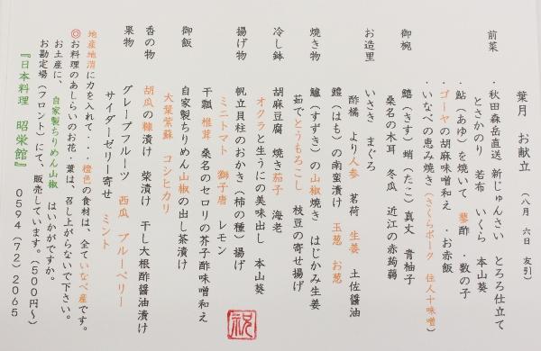 12名様 6名様 赤ちゃんのお食い初め 40 41組目 (600x390).jpg