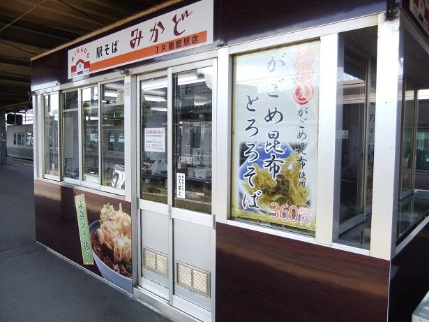 みかど@函館駅のPOP2