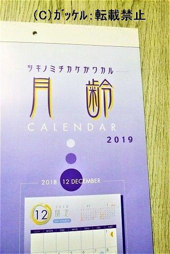 カレンダー 満ち欠け 月 の