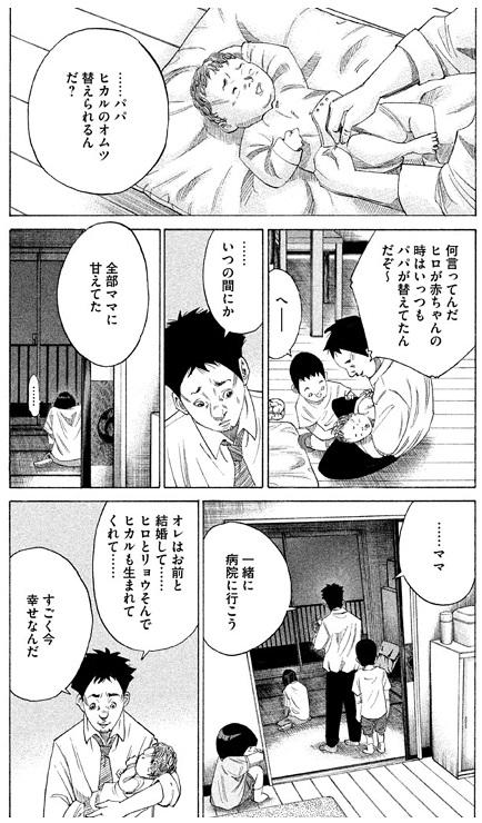 コウノドリ虐待 思い.jpg