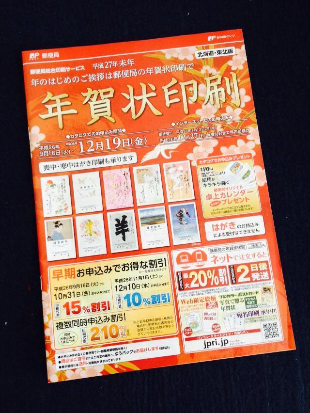 郵便局さんカタログ2.jpg