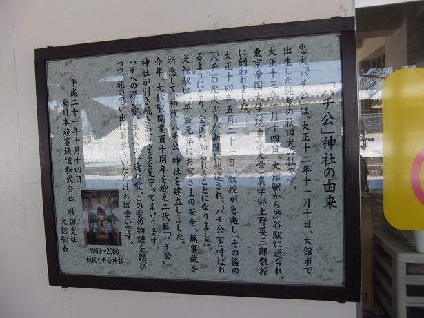 ハチ公神社の由来