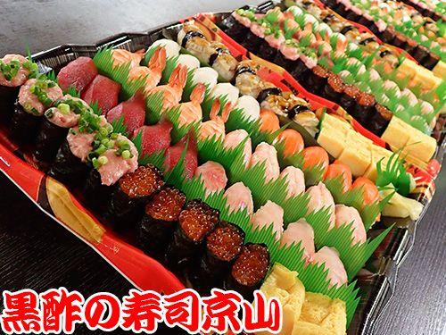 美味しい宅配寿司  江東区白河