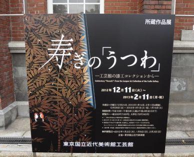 近代美術館看板.jpg