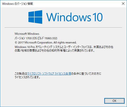Windows 10 Creators Update winver