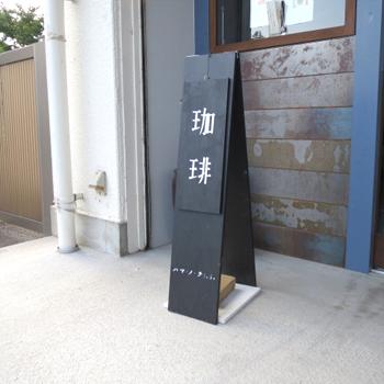 お菓子とコーヒー研究室 ハマ・ノ・テlabo002.png