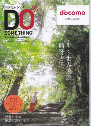 NTTdocomo会員誌DoSomethimg!2015年冬号の表紙