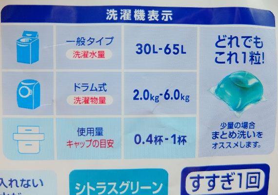 コストコ 洗濯洗剤 アリエール ジェルボール 48×2 1,558円 コンパクト
