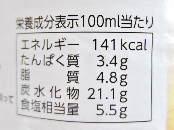 コストコ レポ ブログ ミツカン ごまぽん 598円 ドレッシング 調味料