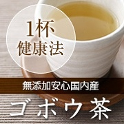 ゴボウ茶健康法