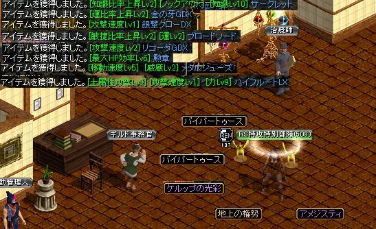 RedStone 12.02.29[00].jpg