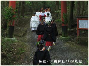 葵祭・下鴨神社:「御蔭祭」.jpg