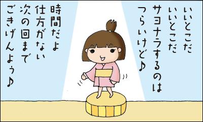 めぐちゃん_ドリフ03.jpg
