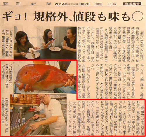 朝日新聞 黒酢の寿司京山.jpg