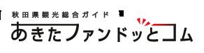 akitakannkougaido