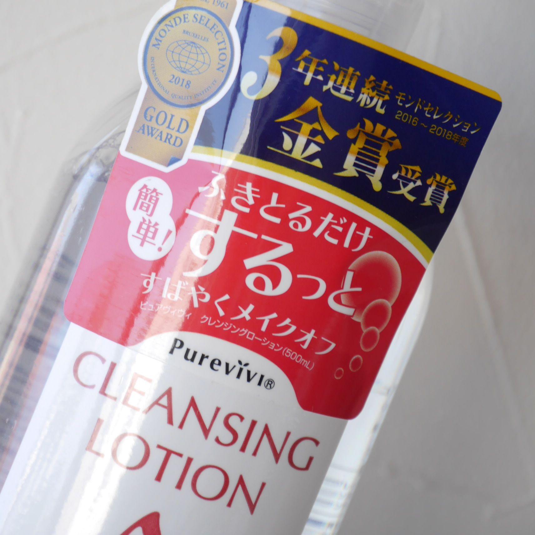 ピュアヴィヴィ クレンジングローション_金賞受賞ラベル