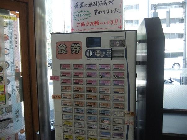せんねんそば岩本町靖国通り店の券売機