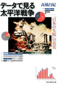 『データで見る太平洋戦争』2
