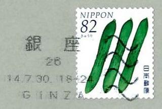 きゅうり切手