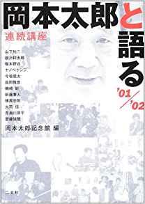 『岡本太郎と語る』2