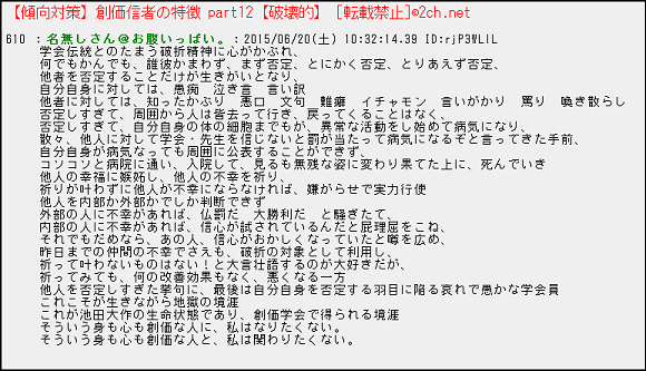 anago.2ch.net_1433312755-610.png