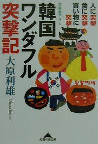 『韓国ワンダフル突撃記』2