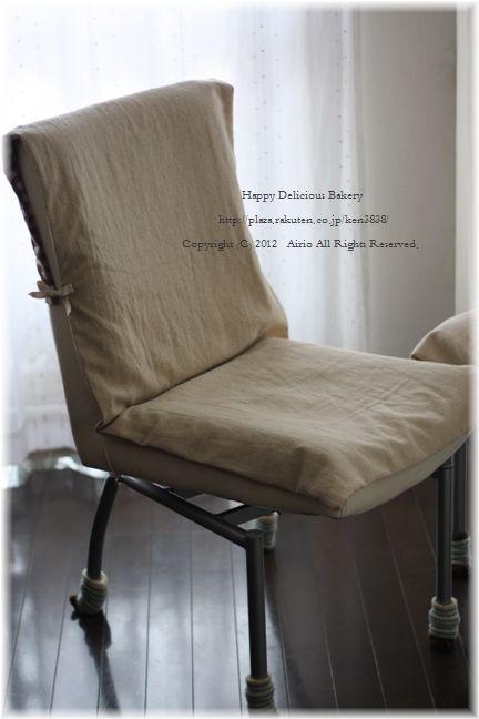 205椅子カバー3.jpg