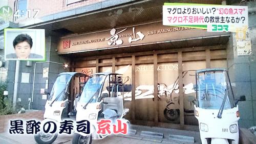 京山 kyouzan.jpg