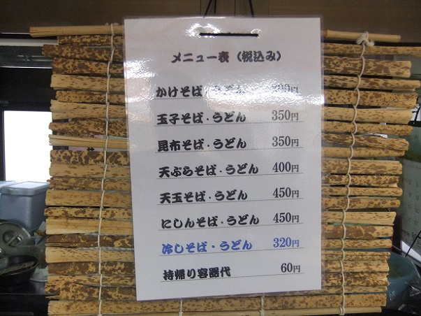 今庄そば武生店@JR武生駅のお品書き