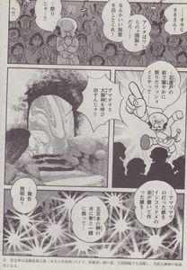 古事記24