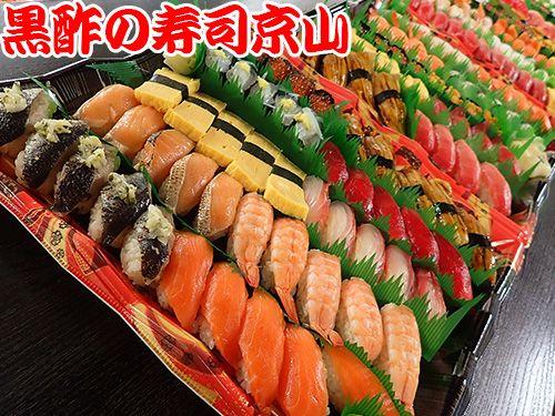 渋谷区 神宮前 宅配寿司
