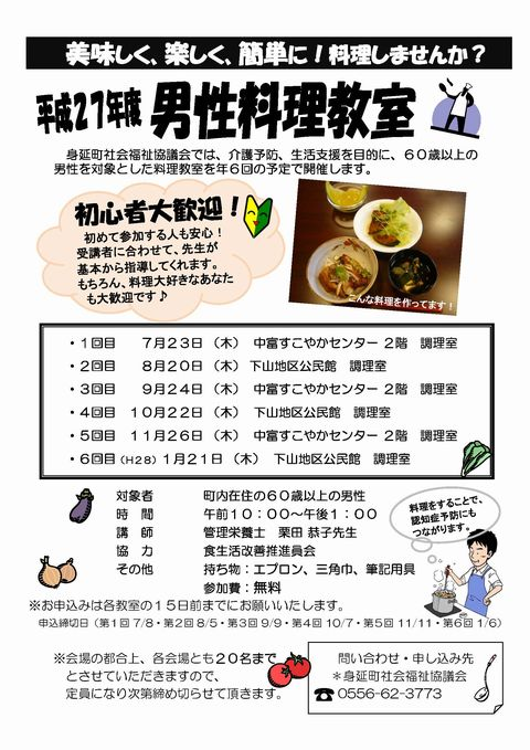 2015.06.23 H27料理教室参加者募集チラシ.jpg