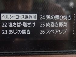 セラフィットフュージョン鶏焼くモード.jpg