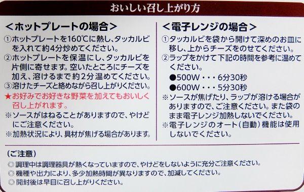 コストコ Cheese Dak Galbi 円 伊藤ハム チーズタッカルビ レポ ブログ
