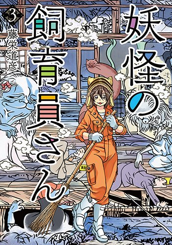 妖怪の飼育員さん 3 (BUNCH COMICS) 藤栄道彦.jpg