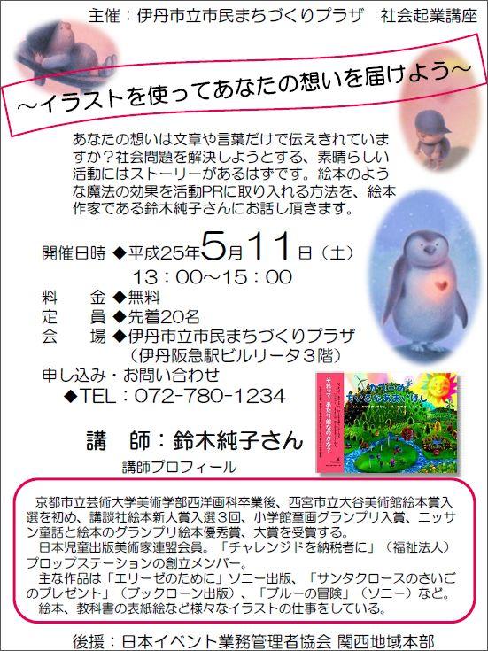 syzuki_semi_itami