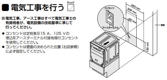 ディープタイプや深型と呼ばれるビルトイン食器洗い乾燥機の取り付け位置
