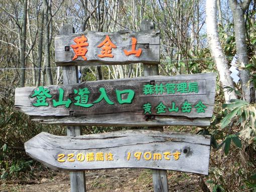 20130915黄金山登山口