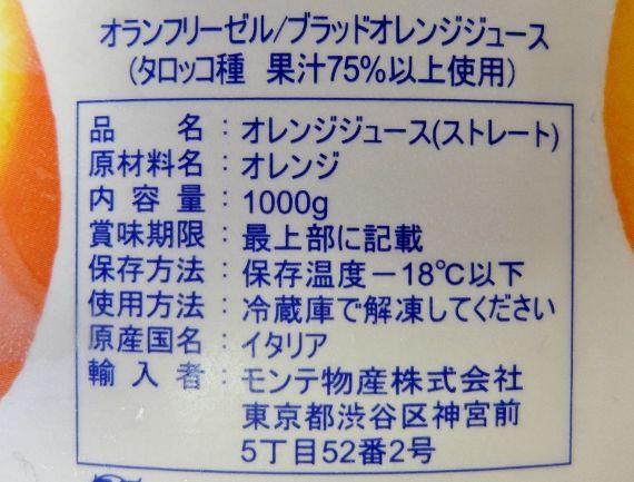 コストコ ブラッドオレンジジュース オランフリーゼル オレンジ 1L 598円也 ジュース Oranfrizer Juice 100%