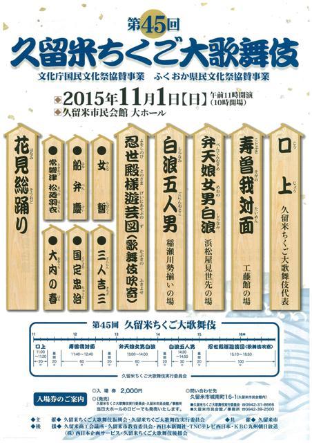 kabuki2015 02