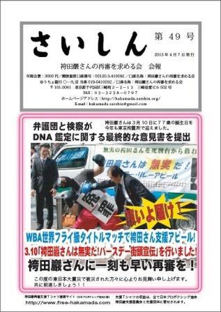 saishin49-blog.jpg