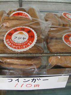 fujiya 4.jpg