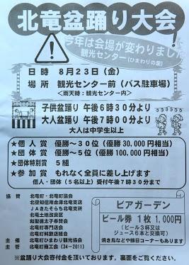 北竜盆踊り大会.jpg
