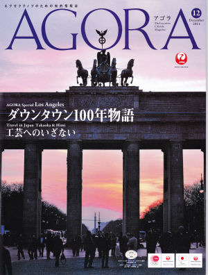 JALカード会員誌「AGORA」2014年12月号の表紙
